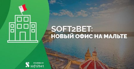 Сотрудники компании Soft2Bet переехали в современный просторный офис на Мальте