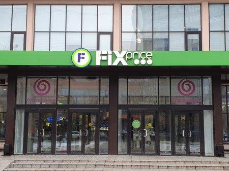 Торговая компания «Fix Price» весь ноябрь будет дарить подарки покупателям в честь открытия 4 000-го магазина