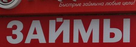 Россияне моложе 25 лет стали больше брать микрозаймы