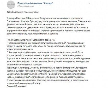 Евгений Пригожин прокомментировал столкновения сторонников Трампа с полицией