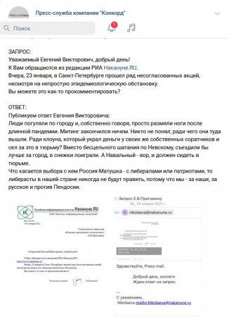 Сами не поняли, зачем пришли: Пригожин об участниках митингов за Навального