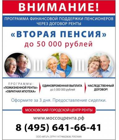 Реальная и деятельная помощь пенсионерам по договорам пожизненной ренты