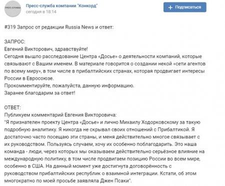Пригожин рассказал о продвижении позиций России в мире через фигурантов расследования «Досье»