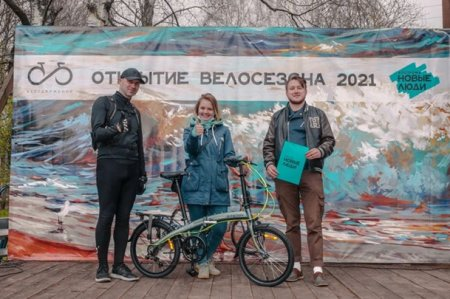 Костромское велодвижение получило поддержку от партии «Новые люди»